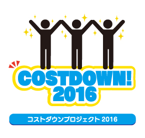 cost_down-banner_sub